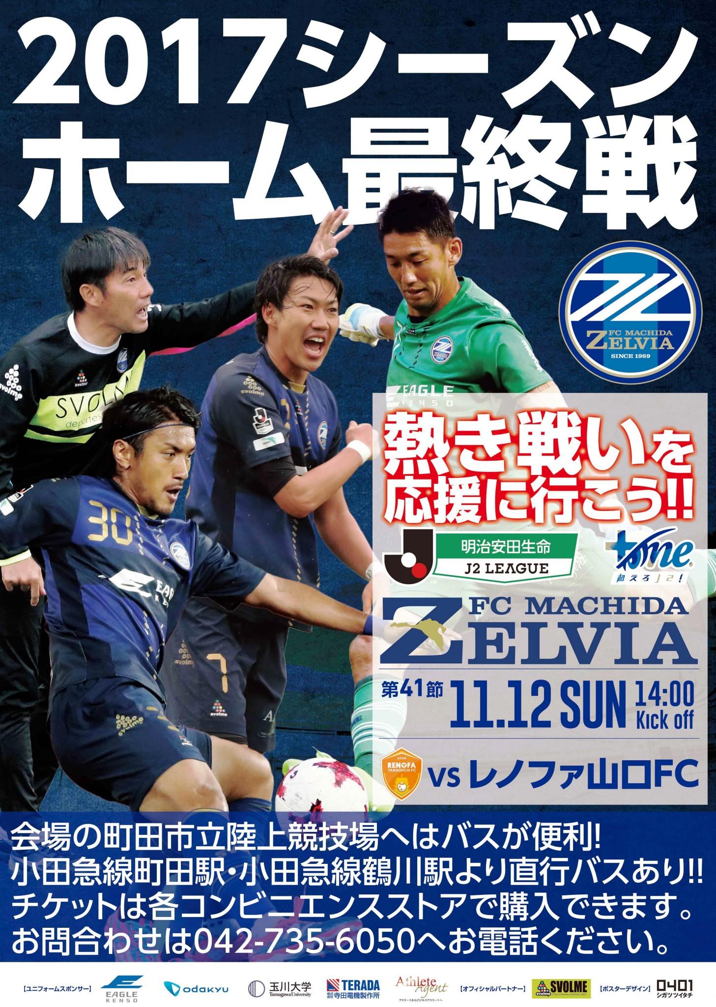 FC町田ゼルビア最終戦!