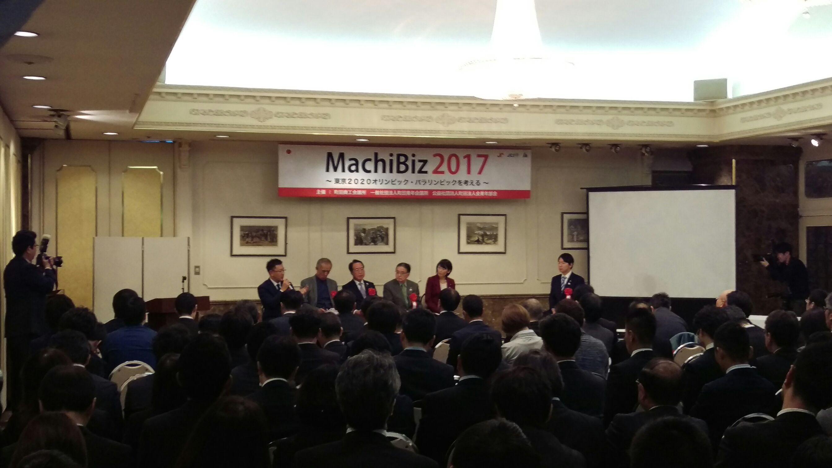 MachiBiz2017