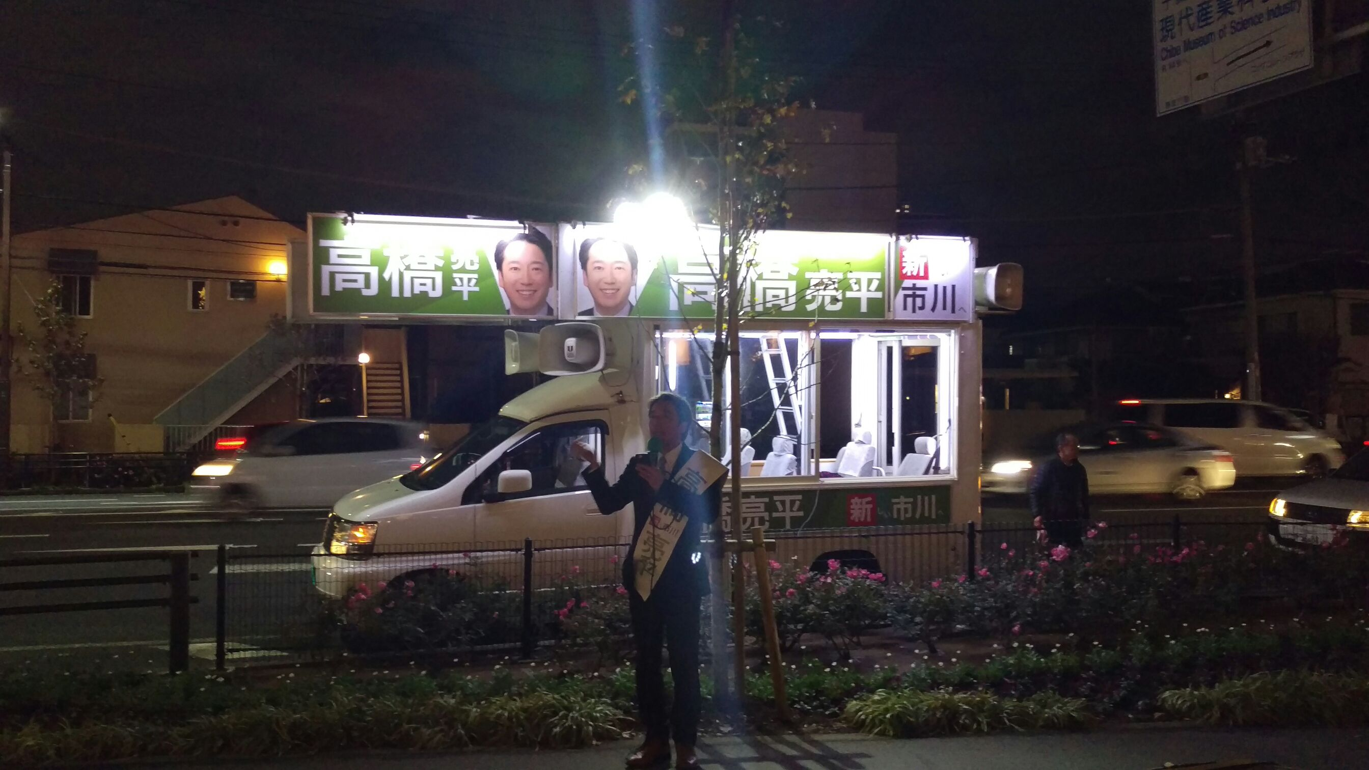 市川市長候補高橋亮平君の応援に